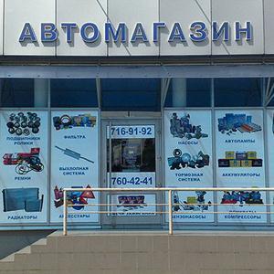 Автомагазины Аксубаево