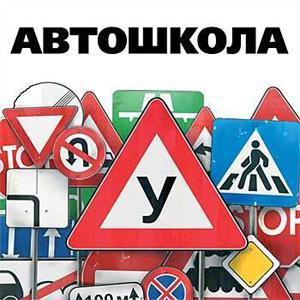 Автошколы Аксубаево