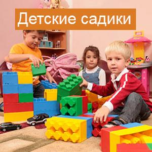 Детские сады Аксубаево