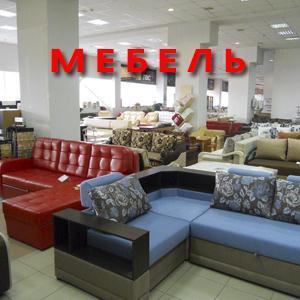 Магазины мебели Аксубаево