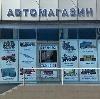Автомагазины в Аксубаево