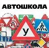 Автошколы в Аксубаево