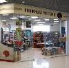 Книжные магазины в Аксубаево