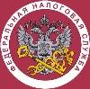 Налоговые инспекции, службы в Аксубаево