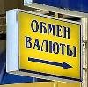 Обмен валют в Аксубаево
