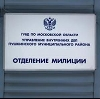 Отделения полиции в Аксубаево