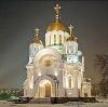 Религиозные учреждения в Аксубаево