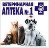 Ветеринарные аптеки в Аксубаево