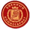 Военкоматы, комиссариаты в Аксубаево