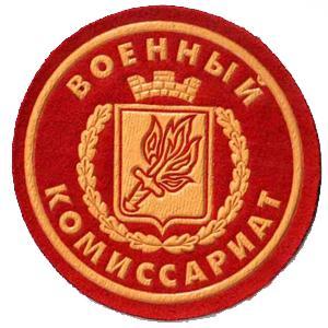 Военкоматы, комиссариаты Аксубаево